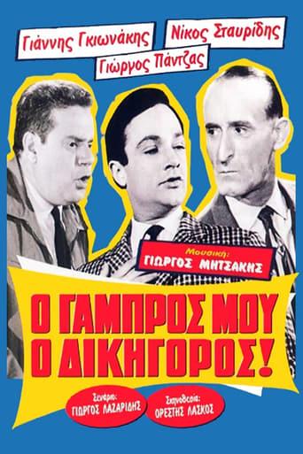 Poster of Ο Γαμπρός Μου, Ο Δικηγόρος!