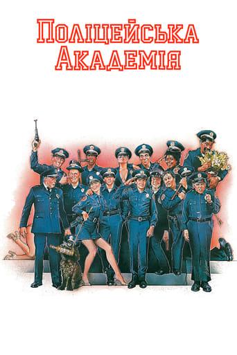 Поліцейська академія