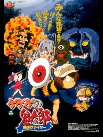Poster of Spooky Kitaro: Ghost Nighter