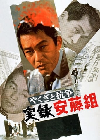 Poster of Quarreling with Yakuza