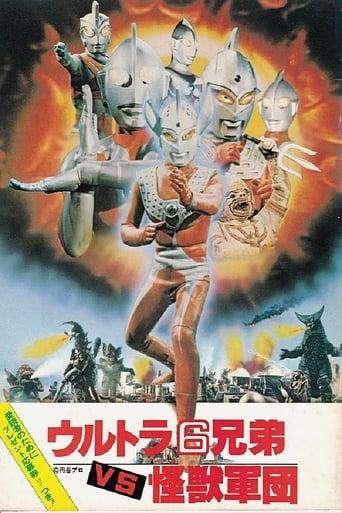 Urutora 6-kyodai tai kaij\u00fb gundan - The 6 Ultra Brothers vs. the Monster Army