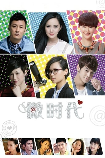 Poster of 微时代