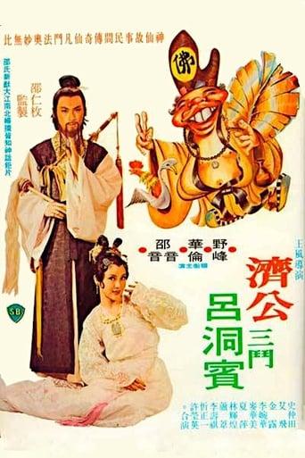 Poster of 烏龍濟公