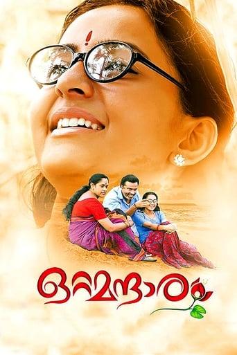 Poster of Ottamandaram