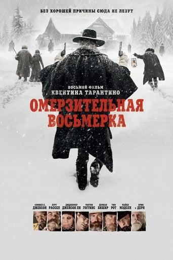 Poster of Омерзительная восьмёрка