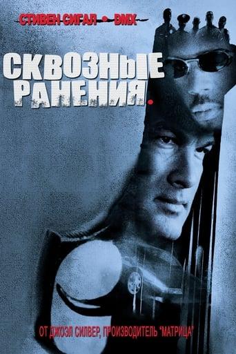 Poster of Сквозные ранения