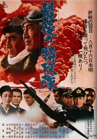 Poster of The Last Kamikaze