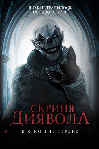 Скриня Диявола