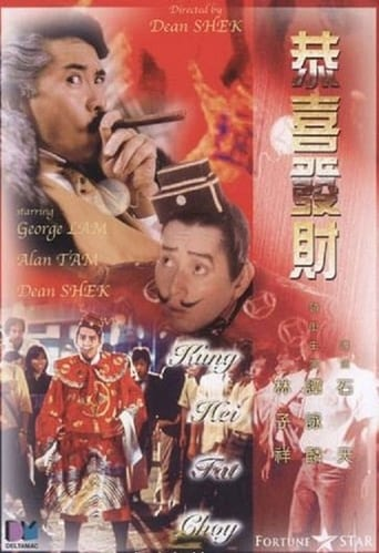 Kung Hei Fat Choy Movie Poster