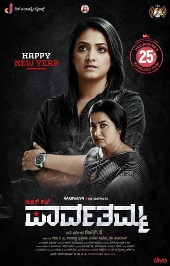 Poster of D/O Parvathamma