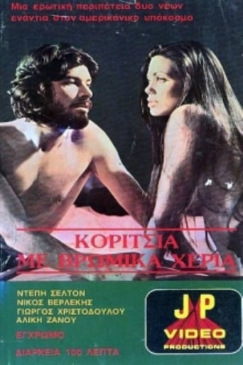 Watch Κορίτσια με βρώμικα χέρια 1975 full online free
