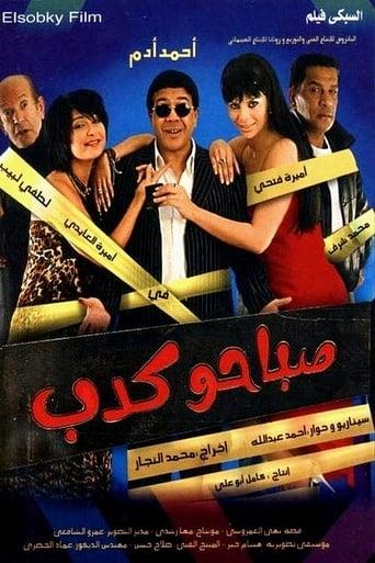 Poster of صباحو كدب