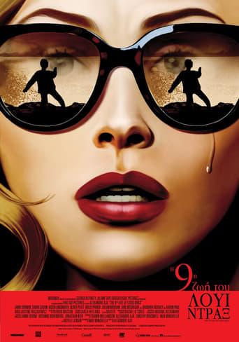 Poster of Η 9η Ζωή Του Λουί Ντραξ