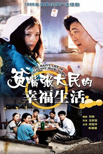 Watch The Happy Life of Talkative Zhang Damin full movie online 1337x