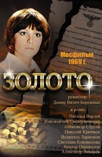 Poster of Золото