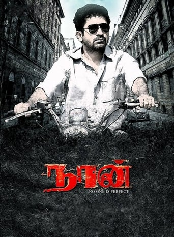 Poster of Naan