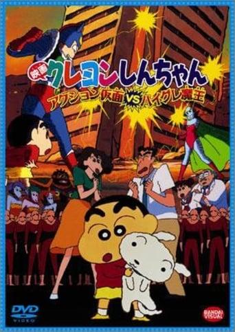 Poster of Shin Chan: La invasión