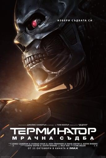 Терминатор: Мрачна съдба