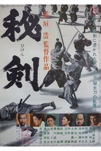 Poster of 秘剣