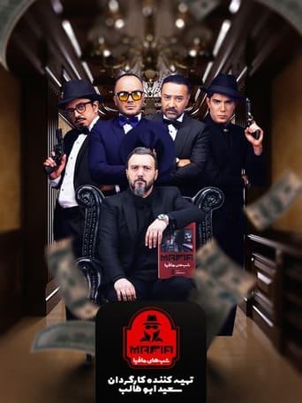 Mafia Nights 3