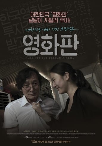 Poster of Ari! Ari! The Korean Cinema