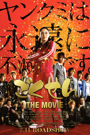 Poster of Gokusen The Movie