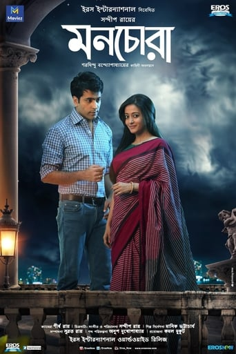 Poster of Monchora