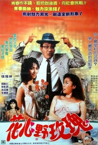 Poster of 花心野玫瑰