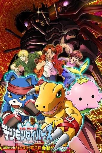 Digimon Saver: Filme – Kyuukyoku Power! Burst Mode Hatsudou!!