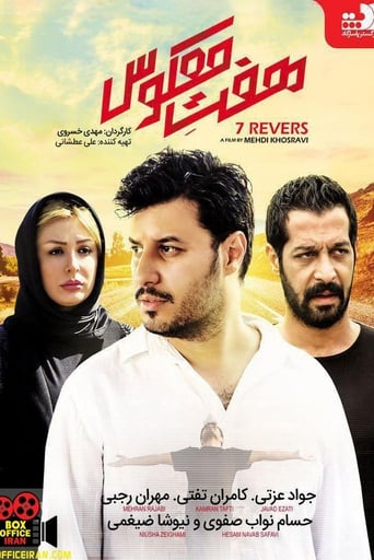 Poster of Reverse Seven