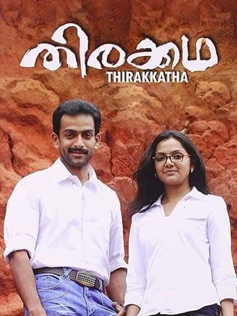 Poster of Thirakkatha