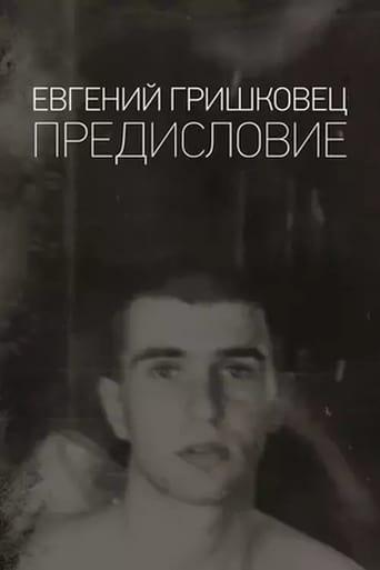 Евгений Гришковец: Предисловие