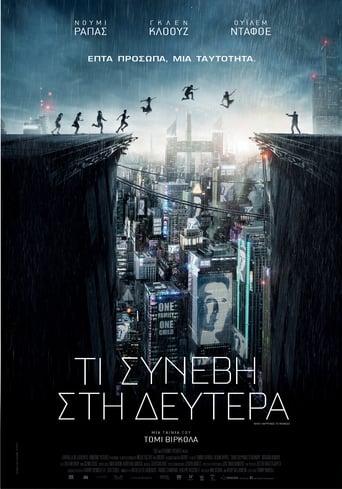 Poster of Τι Συνέβη στη Δευτέρα