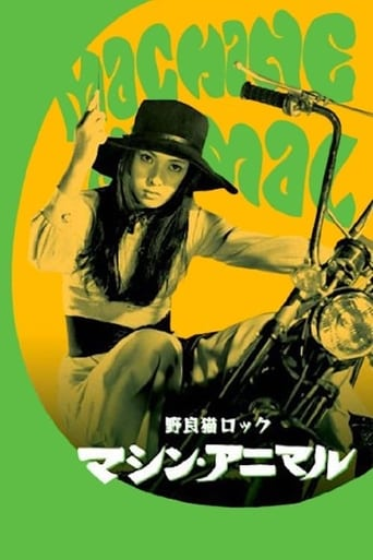 Poster of Stray Cat Rock: Machine Animal