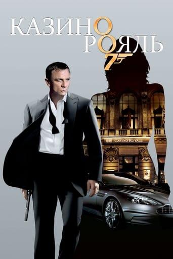 Poster of 007: Казино Рояль