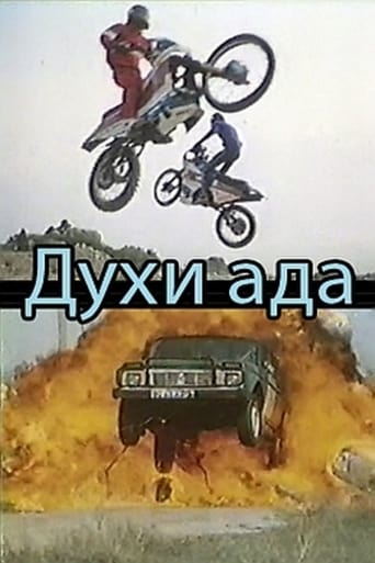 Poster of Духи ада