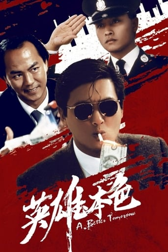voir film Le Syndicat du crime  (Ying hung boon sik) streaming vf