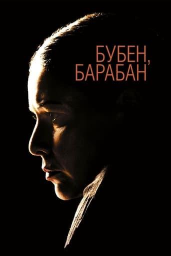 Poster of Бубен барабан