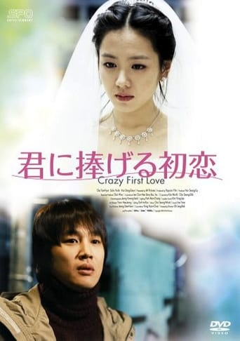 Poster of Crazy First Love