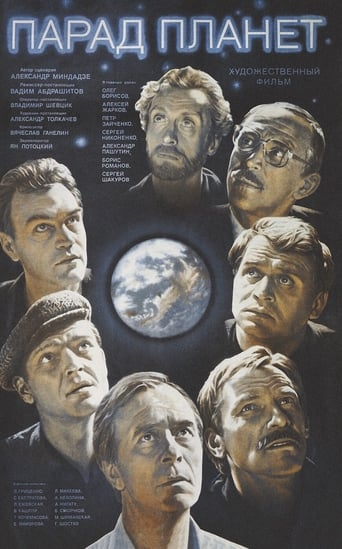 Poster of Parade of the Planets