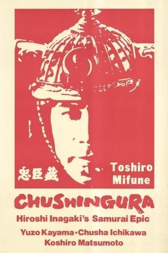 '47 Samurai (1962)