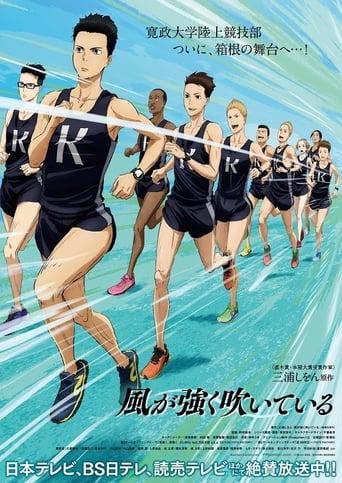 Kaze ga tsuyoku fuiteiru 1ª Temporada - Poster