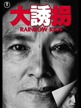 Poster of Rainbow Kids