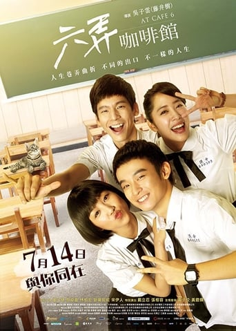 Poster of At Cafe 6
