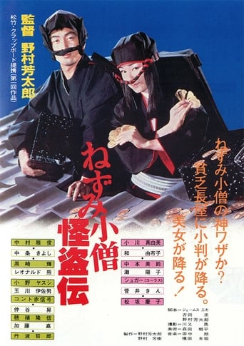 Poster of ねずみ小僧怪盗伝