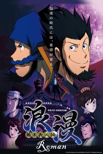 Poster of Bakumatsu Gijinden Roman