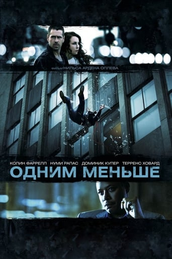 Poster of Одним меньше
