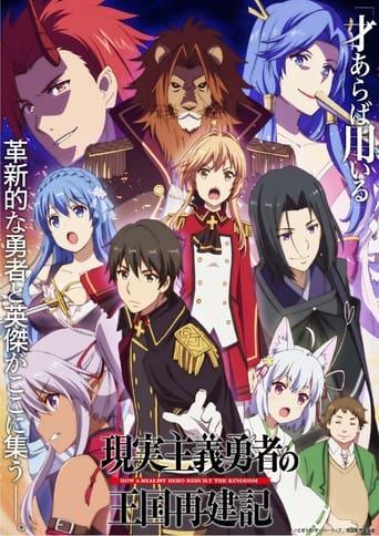 Poster of 現実主義勇者の王国再建記