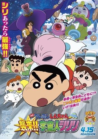 Poster of Crayon Shin-chan: Invasion!! Alien Shiriri