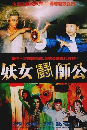 Poster of 妖女鬪師公